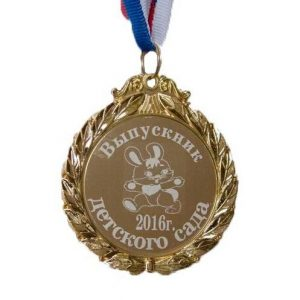Medal_Vipusknik_Detskogo_sada_Zayaz.2