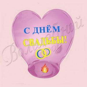 """Небесный фонарик """"С днём Свадьбы"""""""