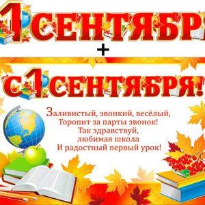 Гирлянда с плакатом С 1 сентября