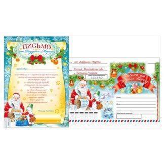 Письмо от Деда Мороза. А4