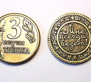 5091 Монета Везучая трешка