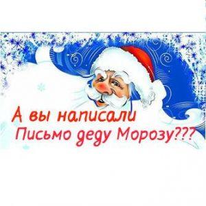 Письма Деду Морозу, от Деда Мороза