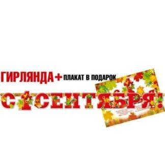 """Гирлянда-растяжка """"С 1 сентября"""" с плакатом"""