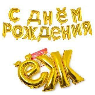 """Шары-буквы """"С днём рождения"""" 41 см, Золото"""