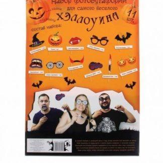 Набор фотобутафории для самого весёлого хеллоуина