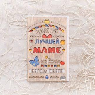 Деревянная открытка Самой лучшей маме