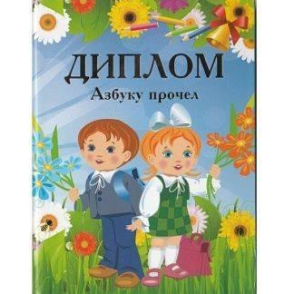 """Диплом """"Азбуку прочёл"""" двойной 13*18см"""