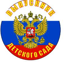 """Значок """"Выпускник детского сада """" 56 мм"""