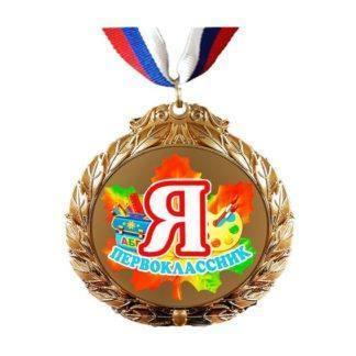 Медали Первокласснику