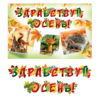 Гирлянда Здравствуй Осень с плакатом 270см
