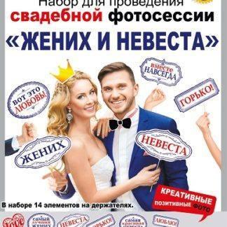 """Набор для проведения свадебной фотосессии """"Жених и невеста"""""""