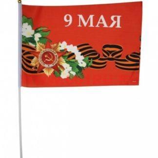 Флаг 9 мая полиестер 30*45 см