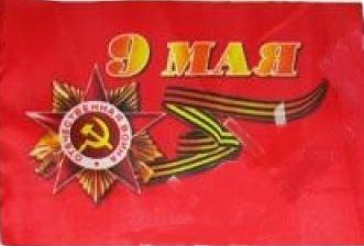 Флаг 9 мая полиестер 40*60 см