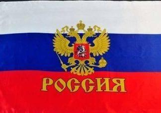 Флаг Россия с гербом 90*145 (Большой)