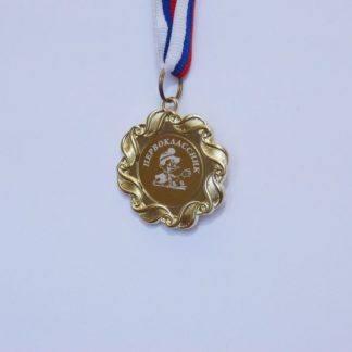 Медаль первоклассник лазерная гравировка d-40