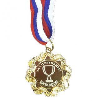 Медаль за спортивные достижения d-40мм