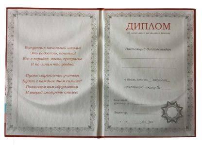 """Диплом выпускник начальной школы """"синий"""""""
