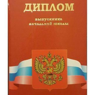 """Диплом выпускник начальной школы """"красный"""""""