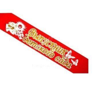 Лента выпускник детского сада атлас красный в обводке