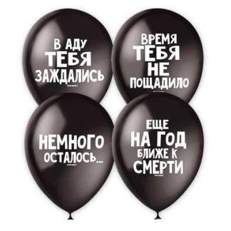 """Набор шаров """"BLACK"""", Оскорбительные шарики, 10 шт."""