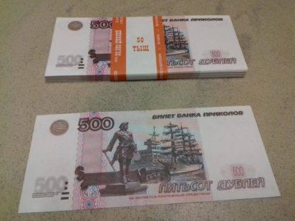 Пачка Купюр прикол 500 рублей