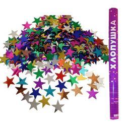 Пневмохлопушка Металлизированные звезды, 60см