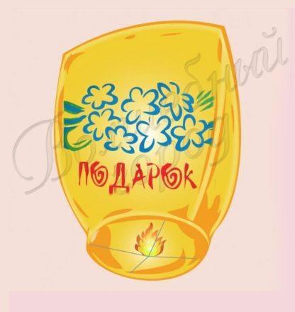 """Небесный фонарик бриллиант с рисунком """"Подарок"""" жёлтого цвета"""