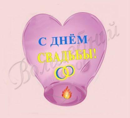 """Небесный фонарик, Сердце розовое """"С Днем Свадьбы"""""""