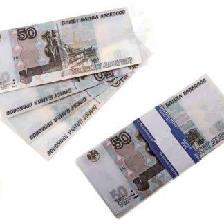 Пачка Купюр прикол 50 рублей