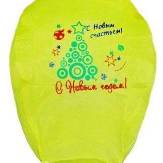"""Небесный фонарик с рисунком """"С новым годом"""", жёлтый"""