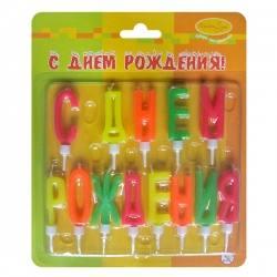Свечи-буквы неоновые С Днем Рождения с держателями 4см