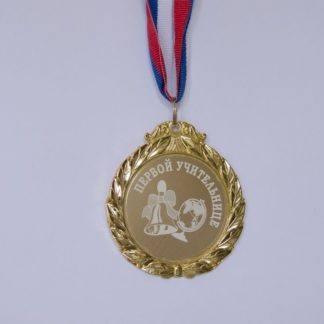 Медаль первой учительнице лазерная гравировка d-70
