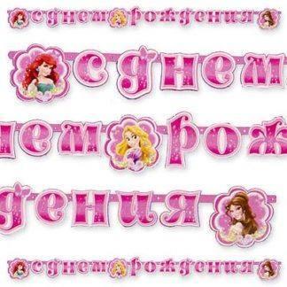 Гирлянда-буквы С ДР Disney Принцессы 220см