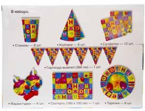 Набор праздничной посуды С ДР Мозаика
