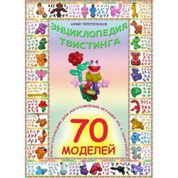 """Книга """"Энциклопедия твистинга"""" 70 моделей"""