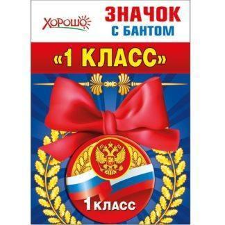 """Значок с бантом """"1 класс"""" (Российская символика), 56мм"""