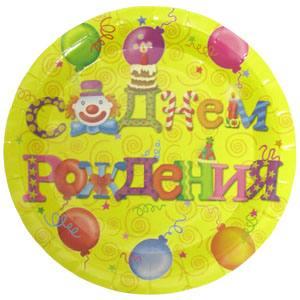 Тарелки С Днем Рождения 23см, 6шт