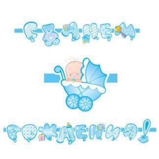 Гирлянда буквы С Днем Рождения Малыш голубая 260 см