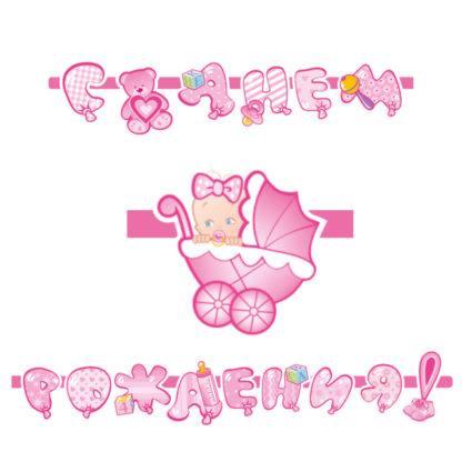 Гирлянда буквы С Днем Рождения Малыш розовая 260 см
