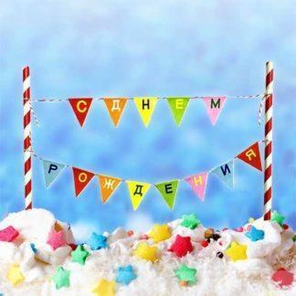 Украшение для стола/торта Флажки С днем рождения