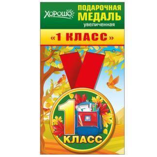 """Медаль металлическая увеличенная """"1 класс"""", 78мм"""