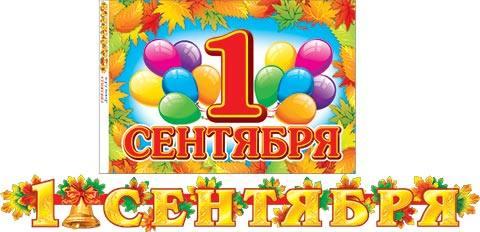 "Гирлянда""1 Сентября"""