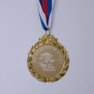 Медаль за отличную учёбу лазерная гравировка d-70