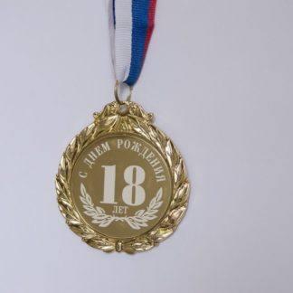 Медаль с днем рождения 18 лет, лазерная гравировка, d70, ленточка ТРК