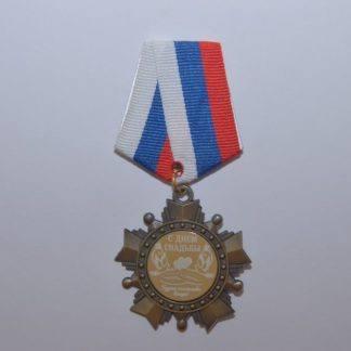 Орден с колодкой ТРК, с днем свадьбы