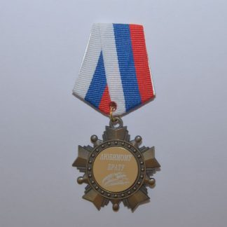 Орден с колодкой ТРК, любимому брату