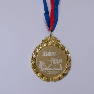 Медаль любимому учителю лазерная гравировка d-70