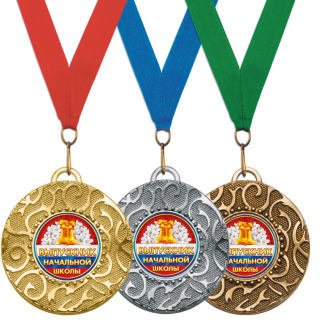Медали, значки, кубки Выпускникам