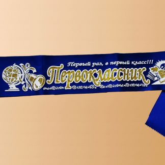 Лента ПЕРВОКЛАССНИК атлас синий золотом 3Д