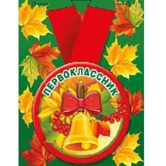 """Медаль металлическая увеличенная """"Первоклассник"""", 78мм"""